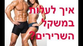 איך לעלות במשקל הגוף, תזונה לגדול במסת השרירים, קובי עזרא