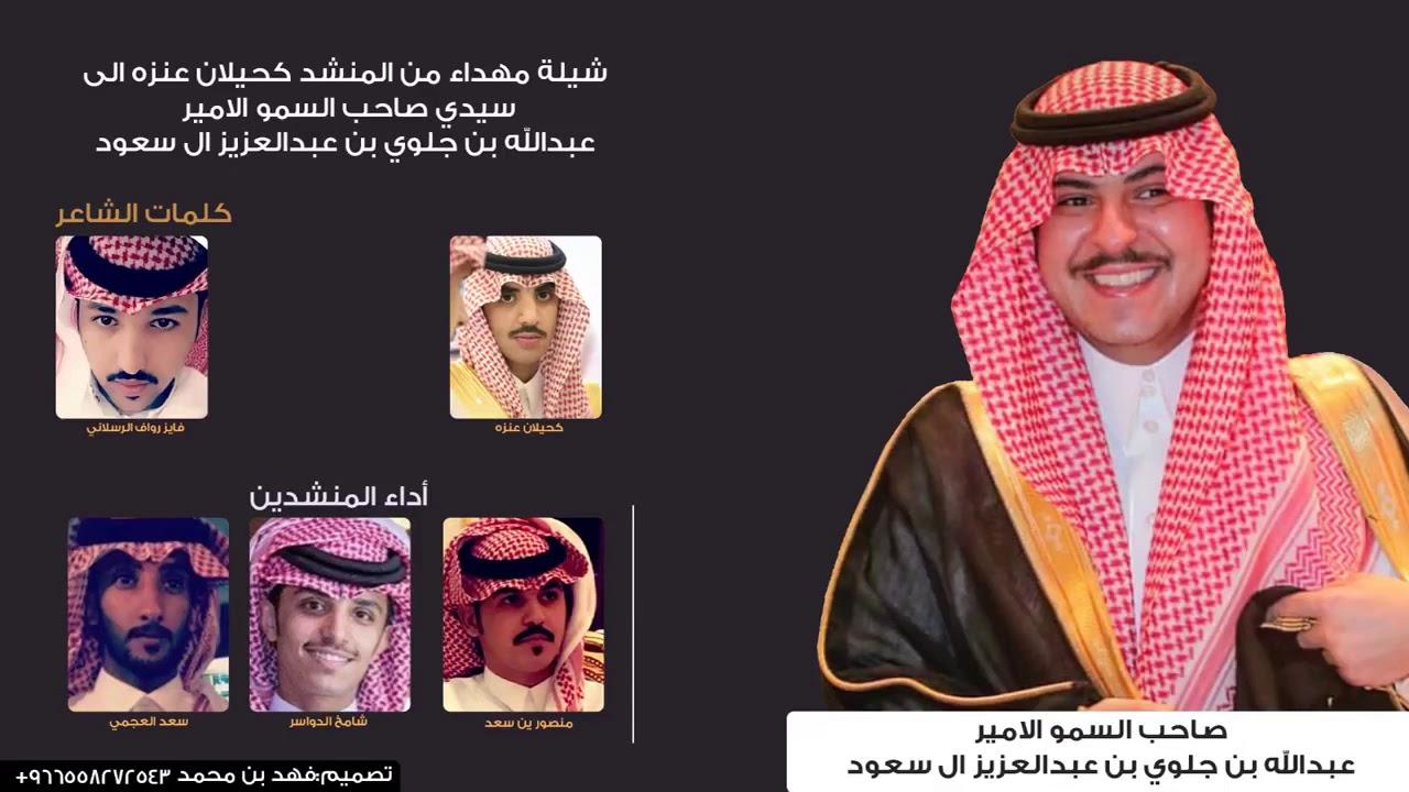 شيله مهداء الى سيدي صاحب السمو الامير عبدالله بن جلوي بن عبدالعزيز ال سعود من المنشد كحيلان عنزه Youtube