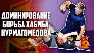Доминирование в борьбе уроки отца и тренера Хабиба Нурмагомедова. Абдулманап Нурмагомедов