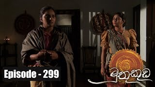 Muthu Kuda | Episode 299 29th March 2018 Thumbnail