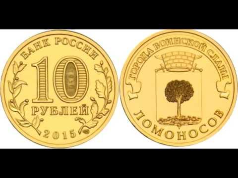 10 рублей Ломоносов (ГВС) 2015 год