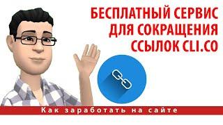 Бесплатный сервис для сокращения ссылок Cli co