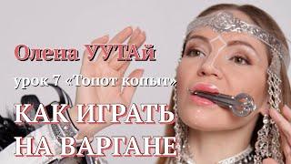 УРОК 7. Как играть на Варгане. Олена УУТАй