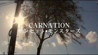 「サンセット・モンスターズ」作詞/作曲:直枝政広 監督:青山真治 直...