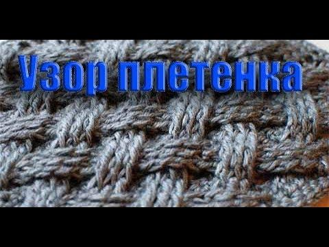 Узор плетенка крючком видеоурок