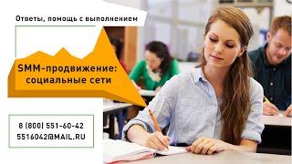 СИНЕРГИЯ (megacampus.ru) SMM-продвижение социальные сети - ответы на вопросы, помощь с выполнением.