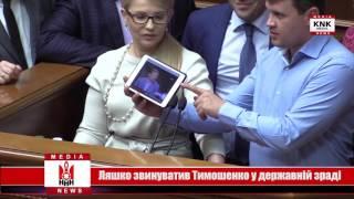 Ляшко звинуватив Тимошенко у державній зраді