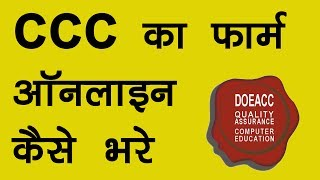 How to Apply CCC Form Online? | CCC का फॉर्म ऑनलाइन कैसे भरे | CCC Examination Form Online
