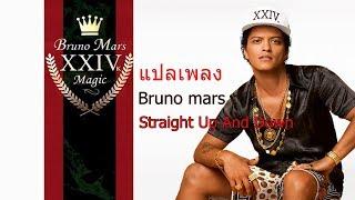 แปลเพลง Straight Up And Down - Bruno Mars