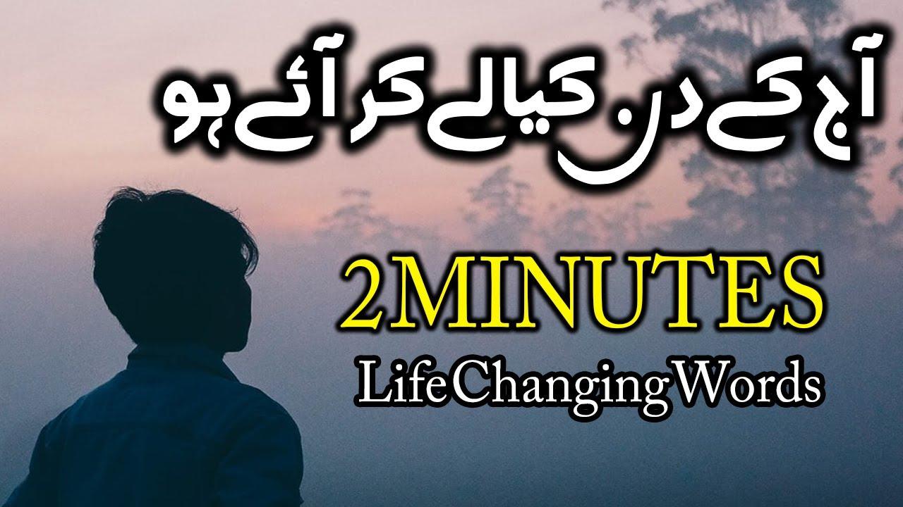 Aaj ke din kia lekar aye ho||New bayan 2020||Al makkah tv||Hanzala khan||life changing video