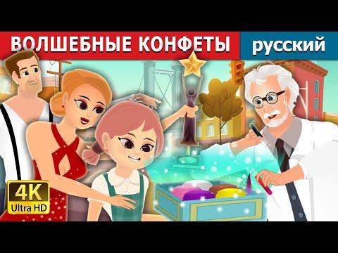 ВОЛШЕБНЫЕ КОНФЕТЫ | The Magic Bonbon Story | русский сказки