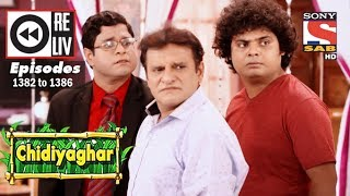 Weekly Reliv | Chidiyaghar | 20th Mar to 24th Mar 2017 | Episode 1382 to 1386