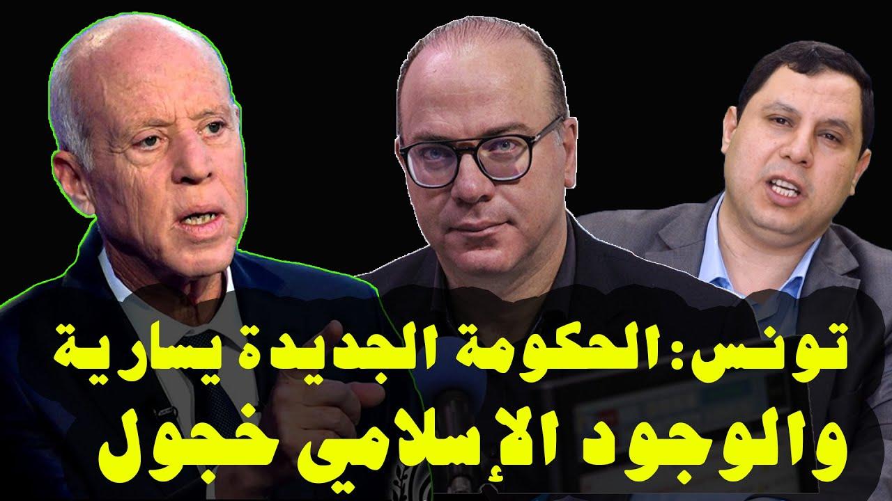 تونس: تشكيل حكومة جديدة يسارية .. والوجود الإسلامي ضعيف