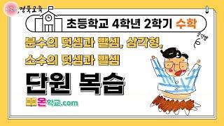 [경상북도교육청 온학교 실시간 ] 1.7.(목)_4학년…