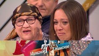 Мужское / Женское. Адвокат дьявола. Выпуск от 09.04.2018