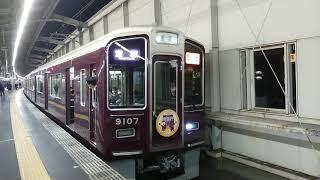 阪急電車 宝塚線 9000系 9107F 発車 豊中駅