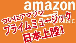 Amazonプライムの新しい会員特典として、音楽聴き放題サービス、Prime M...