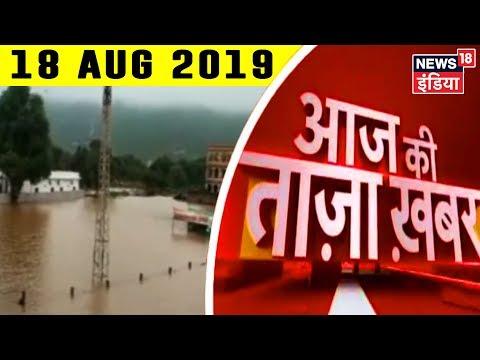 आज की ताजा खबर - 18 August 2019 की बड़ी खबरें