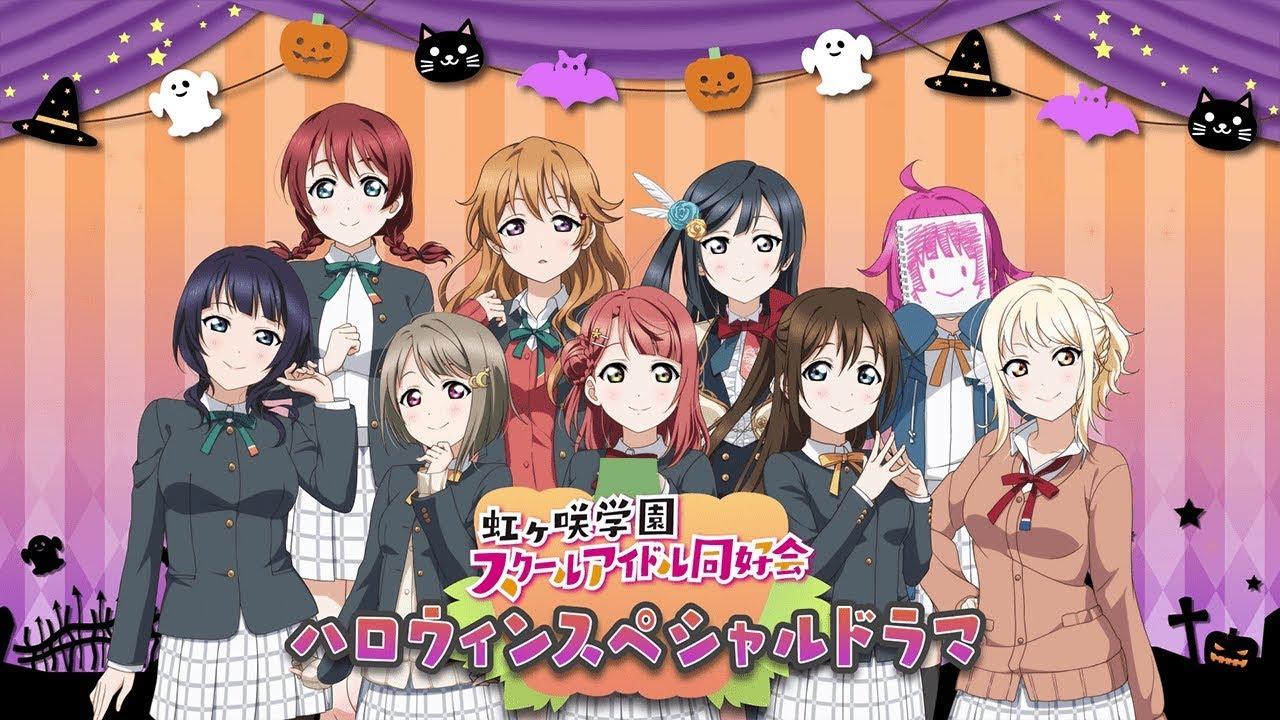 ラブライブ!虹ヶ咲学園スクールアイドル同好会「ハロウィンスペシャルドラマ」