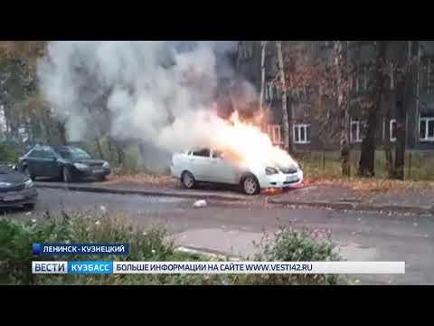 В Ленинске Кузнецком горел автомобиль