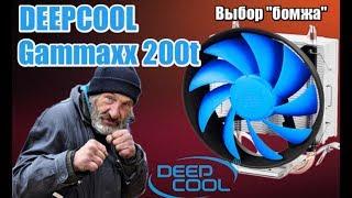 deepcool Gammaxx 200t - Обзор бюджетного кулера на AMD и Intel