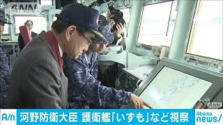 """河野防衛大臣 イージス艦""""ミサイル対応""""視察(19/12/21)"""