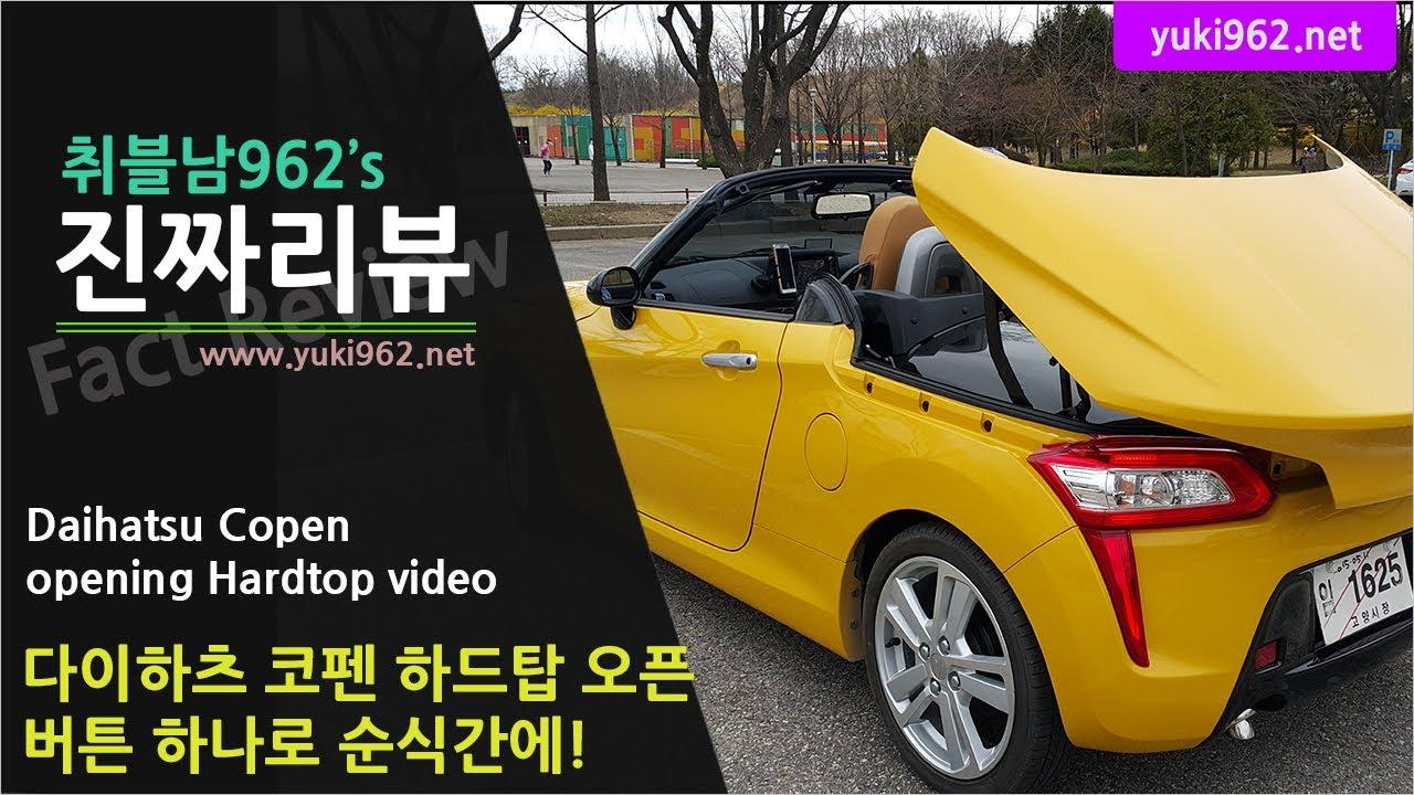 [취블남] Daihatsu Copen Robe, Hardtop Open(yuki962.net) - YouTube