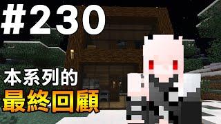 【Minecraft】紅月的生存日記 #230 是時候闔上這本生存日記