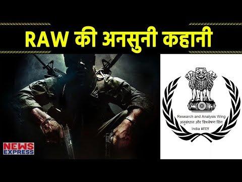 India की खुफिया Agency Raw की ऐसी Secret Facts  जिसे कोई नहीं जानता