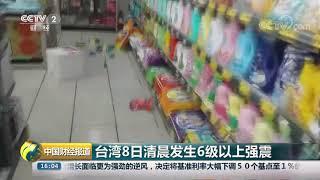 [中国财经报道] 台湾8日清晨发生6级以上强震 | CCTV财经