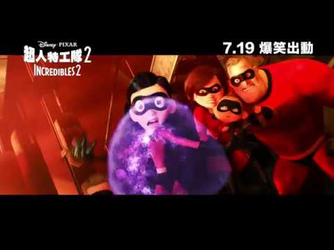 超人特工隊2 (3D 4DX 粵語版) (Incredibles 2)電影預告