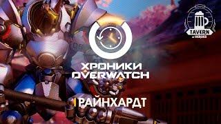 Хроники Overwatch - Райнхардт (История персонажа)