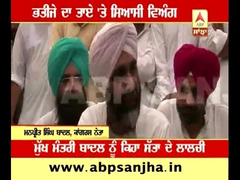 Manpreet Badal attacks his uncle Parkash Singh Badal