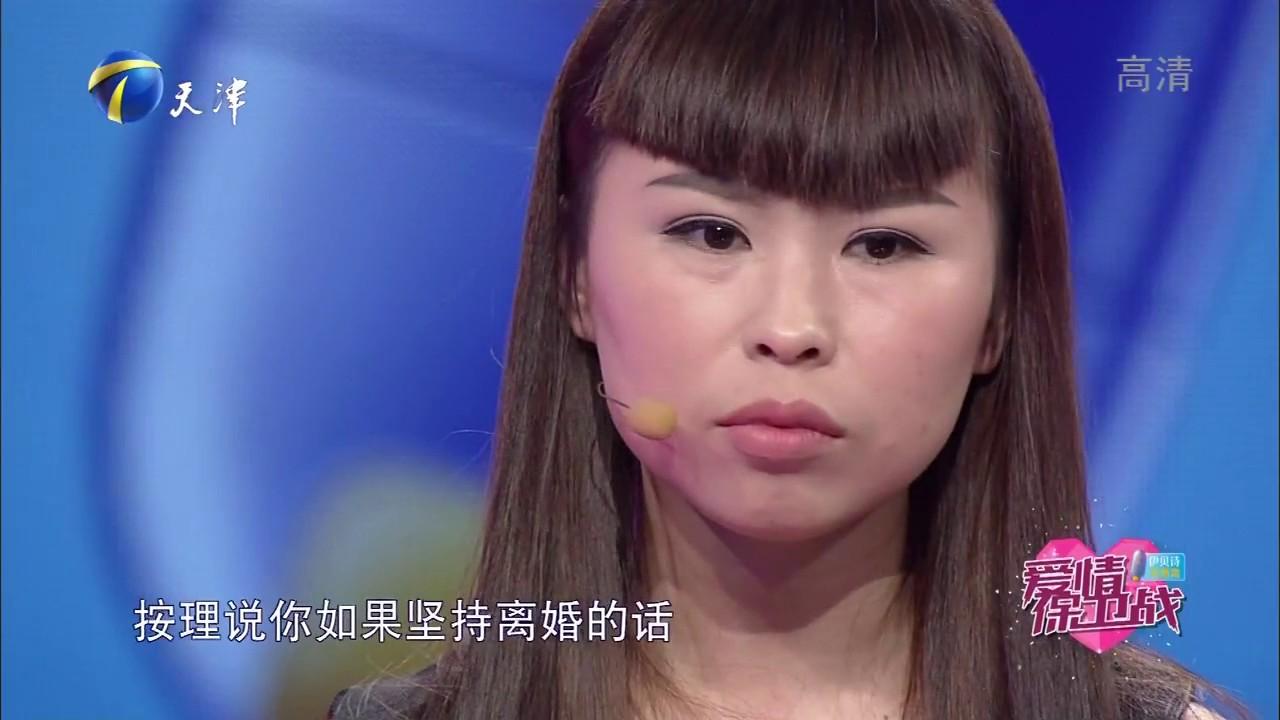 天津爱情保卫战_【婚姻走到了尽头,离婚吧】爱情保卫战 - YouTube