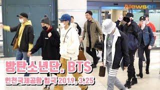 방탄소년단(BTS), 세상 해맑은 굿모닝 미소 [NewsenTV]