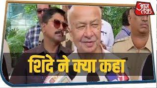 Maharashtra सरकार गठन पर क्या बोले Sushil Kumar Shinde, सुनिए