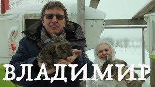 Золотое кольцо России/Владимир/щука-котлета/фермерский розмарин