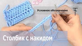 Онлайн школа вязания. Урок 7. Столбик с накидом