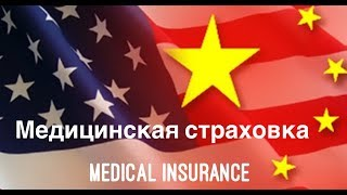 Китай и США. Страховая мне вернула 2000$. Медицинская страховка. Медицина.Влог из больницы