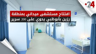 افتتاح مستشفى ميداني بمنطقة رزين بأبوظبي يحوي على 200 سرير