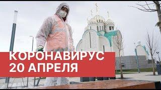 Последние новости о коронавирусе в России. 20 Апреля (20.04.2020). Коронавирус в Москве сегодня