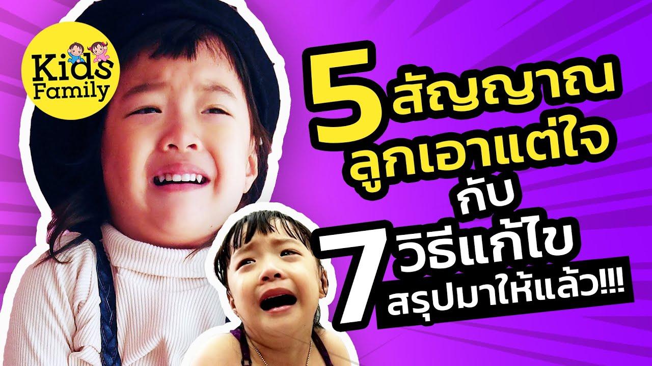 5 อาการลูกเอาแต่ใจ กับ 7 วิธีแก้ไข  สรุปมาให้แล้ว  | วิธีเลี้ยงเด็ก |Kids Family