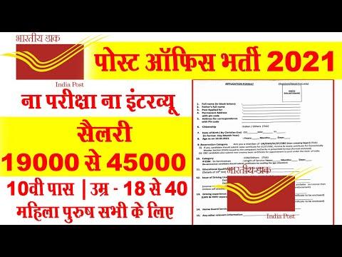 Post office recruitment 2021 | Post office jobs 2021 | Govt jobs in February 2021