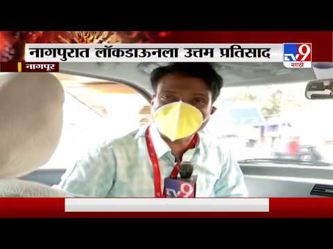Nagpur Curfew LIVE   नागपुरात लॉकडाऊनला उत्तम प्रतिसाद -TV9