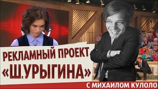 ДИАНА ШУРЫГИНА - РЕКЛАМНЫЙ ПРОЕКТ!!!