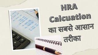 Income Tax Act {HRA Part of salary, of VBU sem iii syllabus} AY 2016-17