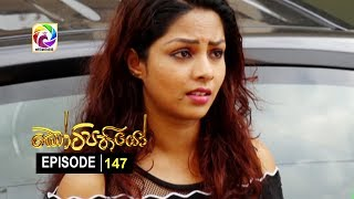 Kotipathiyo Episode 147 කෝටිපතියෝ  | සතියේ දිනවල රාත්රී  9.00 ට . . . Thumbnail