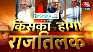 Rajya Tilak: Bihar Opinion Polls 2015 | Part 21