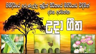 Uda Gee | Sinhala Morning Motivational Songs - උදා ගීත