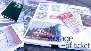 【鉄道グッズ 収納 切符】Nゲージのケースを使用した切符の収納方法